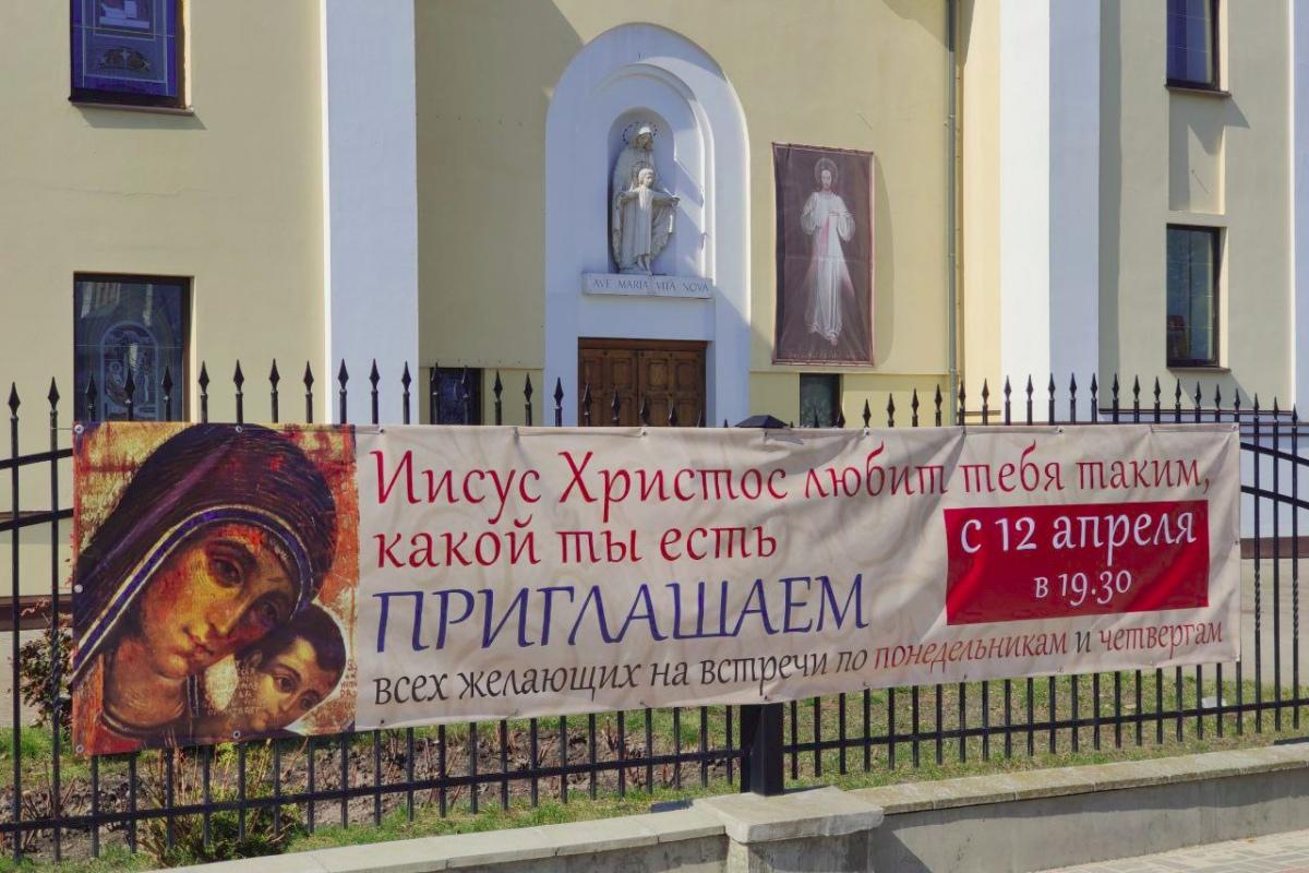 """""""Иисус Христос любит тебя!"""" Всех желающих приглашают на встречи в костеле"""